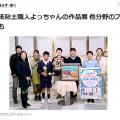 水戸経済新聞に掲載されました
