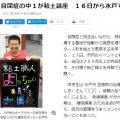 朝日新聞DIGITALに掲載されました