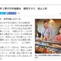 東京新聞に掲載されました。