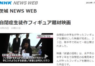 NHK 欲望の怪物
