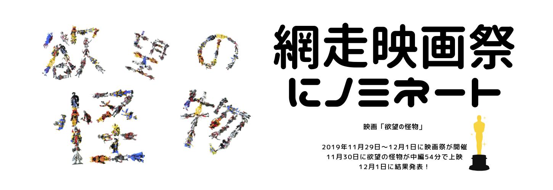 網走映画祭にノミネート