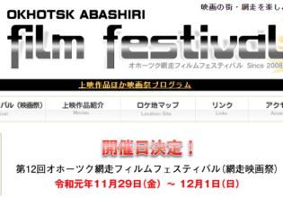 網走映画祭