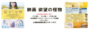 映画 欲望の怪物 茨城県笠間市トモアんびて上映