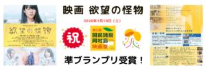 岡村島映画祭準グランプリ受賞