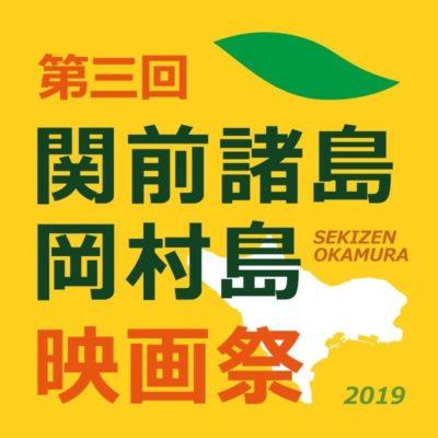 席前諸島岡村島映画祭2019