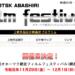 映画「欲望の怪物」が第12回オホーツク網走フィルムフェスティバル(網走映画祭)にノミネートされました~!