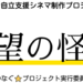 映画 欲望の怪物 5月4日に茨城県立県民文化センターにて特別上映会を開催!