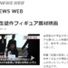 映画 欲望の怪物 取手映画祭の様子がNHK NEWS WEBに掲載されました!